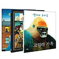 [세트] 앤서니 브라운 최신간 인기 3종 세트 - 전3권