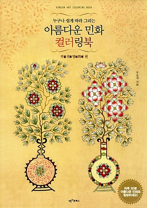 아름다운 민화 컬러링북 : 부富귀貴영榮화華 편
