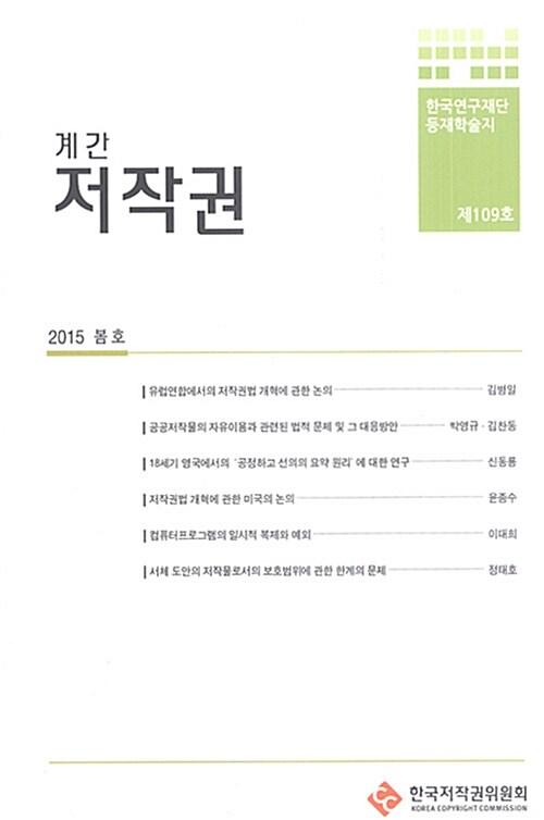 계간 저작권 2015.봄