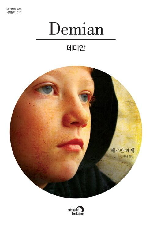 데미안 - 내 인생을 위한 세계문학 011