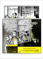 [세트] 스무고개 탐정 1~4 세트 - 전4권