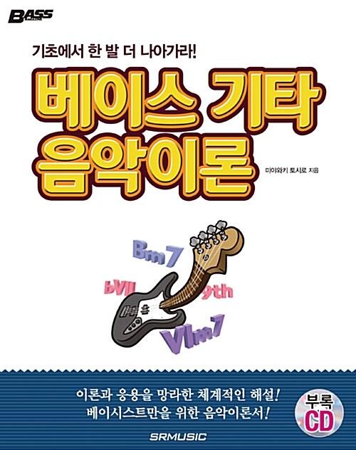 베이스 기타 음악이론
