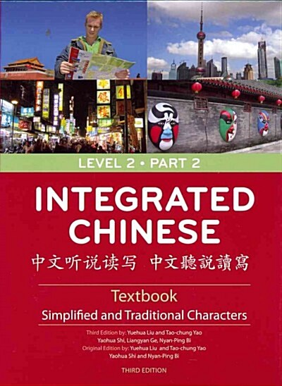 Integrated Chinese Level 2 (Hardcover, 3rd)
