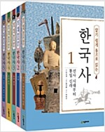 알기 쉽게 통으로 읽는 한국사 세트 - 전5권