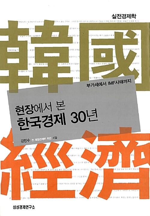 현장에서 본 한국경제 30년