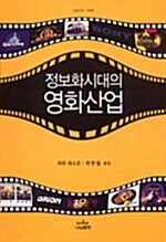 정보화시대의 영화산업