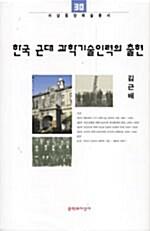 한국 근대 과학기술인력의 출현