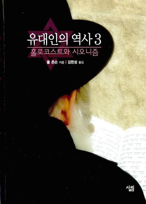 유대인의 역사 3