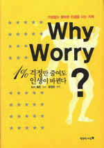 Why worry? : 1% 걱정만 줄여도 인생이 바뀐다