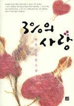 3%의 사랑 : 최은경 장편소설 초판