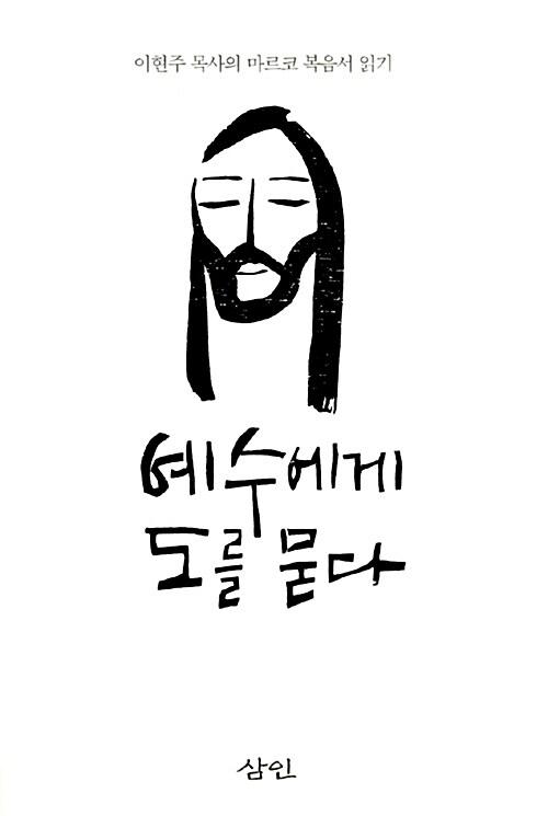 예수에게 도를 묻다
