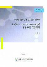 EA(Enterprise Architecture)의 공공부문 적용사례 : 정보화 동향 및 공공부문 적용방안.