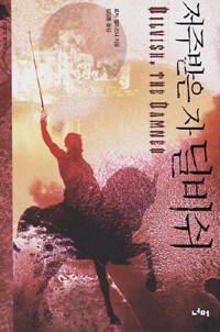 온라인 서점으로 이동 ISBN:8995529733