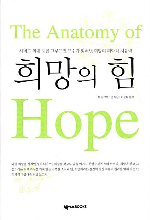 희망의 힘