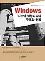 Windows 시스템 실행파일의 구조와 원리