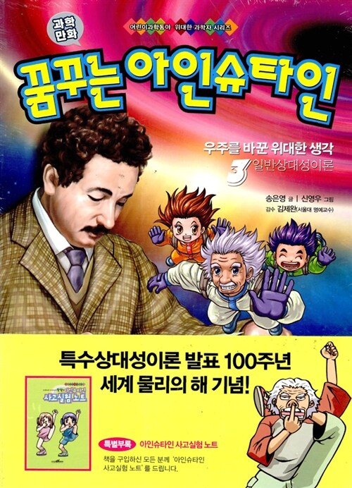 꿈꾸는 아인슈타인 3