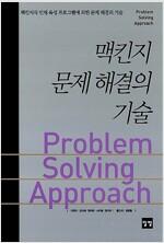 [중고] 맥킨지 문제 해결의 기술
