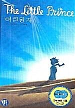 [중고] 어린왕자 (책 + CD 2장)
