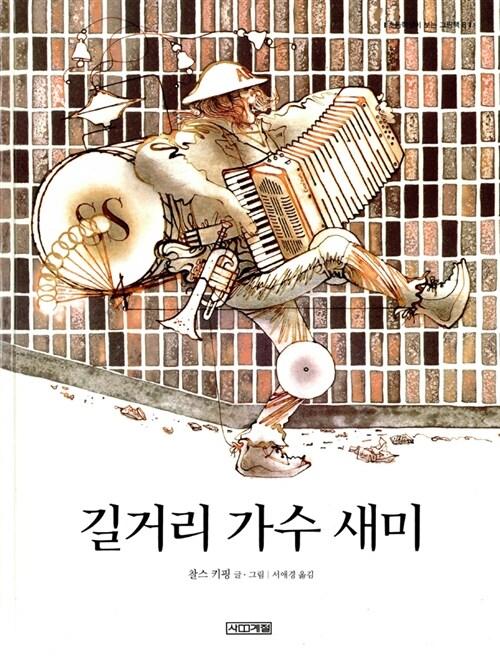 [중고] 길거리 가수 새미