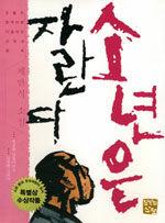 소년은 자란다 : 채만식 소설