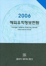 해외유학정보편람. 2006