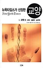 뉴욕타임스가 선정한 교양 5