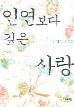인연보다 깊은 사랑: 김영자 소설집