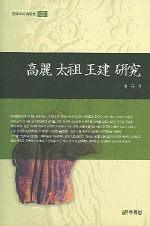 高麗 太祖 王建 硏究