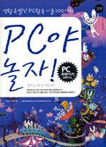 PC야 놀자! : 생활 속 별난 PC 활용 기술 100가지