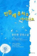 민들레 홀씨를 아시나요 : 송만판 장편소설