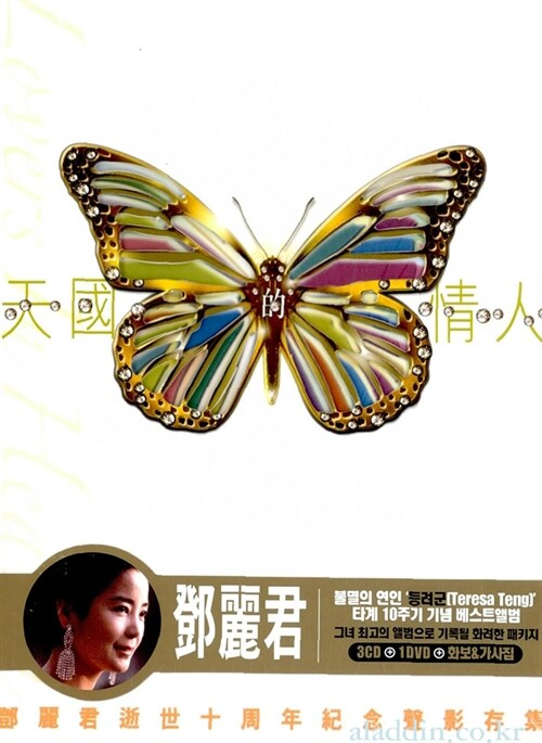 등려군 - 天國的 情人 [3CD + 1DVD + 화보&가사집]