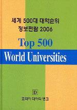 세계 500대 대학순위 정보편람. 2006