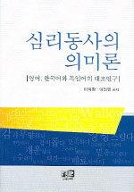 심리동사의 의미론 : 영어, 한국어와 독일어의 대조연구