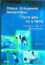 근골격계 질환의 진단 및 재활치료