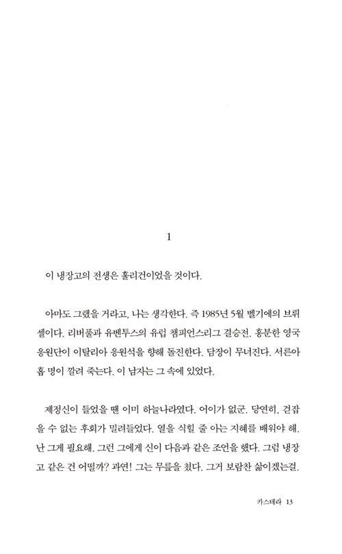 카스테라 : 박민규 소설