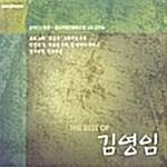 김영임 - The Best Of 김영임