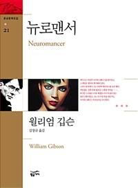 온라인 서점으로 이동 ISBN:8982738851