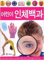 DK 어린이 인체백과