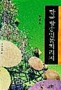 한국방송인물지리지
