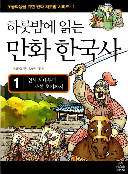 하룻밤에 읽는 만화 한국사 1