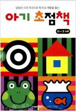 아기 초점책 - 전4권