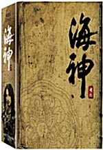해신 Vol.3 디지팩 박스세트 (35~51부)