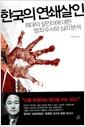 [중고] 한국의 연쇄살인