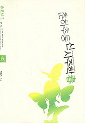 춘하추동 신사주학 春