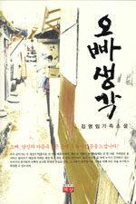 오빠생각 : 김영임 가족소설