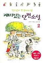 [중고] 청소년이 꼭 읽어야 할 재미있는 단편소설 2