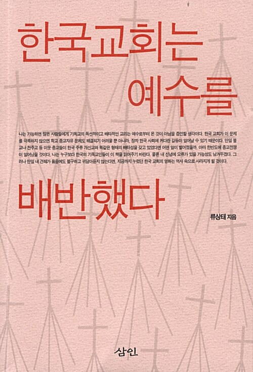 한국교회는 예수를 배반했다