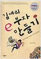 [중고] 김대리 e부자 만들기