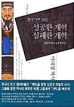 한국사로 읽는 성공한 개혁 실패한 개혁
