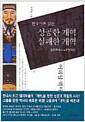 [중고] 한국사로 읽는 성공한 개혁 실패한 개혁